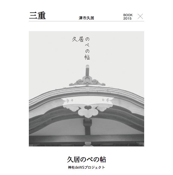 スクリーンショット 2015-03-21 18.02.47